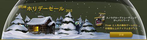 steamhstc201301