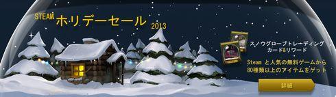 steamholidaysale201301